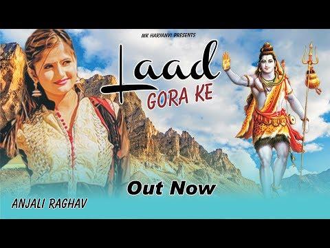Laad Gora Ke | New Daak Kawad Song 2018 | Anjali Raghav | New Bhole Baba DJ Song | Shiv Bhajan | MKH