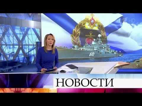 Выпуск новостей в 15:00 от 18.05.2020