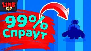 99% Спраут! Новости Лайна | Обнова бравл старс