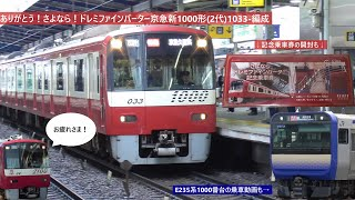 #93-2(4K/SP) 1033-編成 歌う電車のダイジェスト動画+記念乗車券+E235系1000番台の乗車風景 etc... 2021/07/10(Sat)
