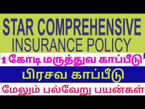 new-star-comprehensive-insurance-tamil