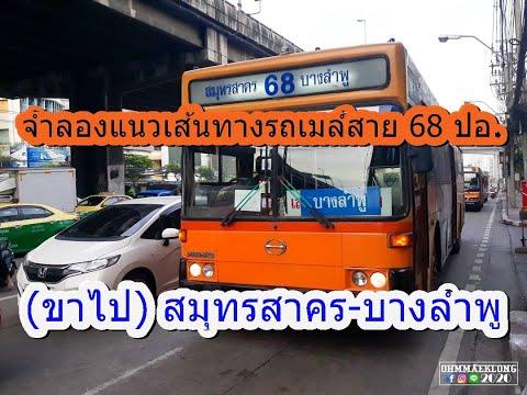 จำลองแนวเส้นทางรถเมล์สาย 68 ปอ. (ขาไป) สมุทรสาคร-บางลำพู