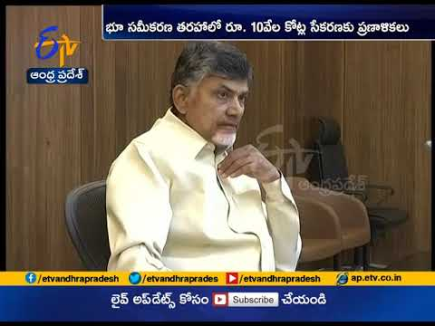 Govt Plans To Collect Funds AP Capital