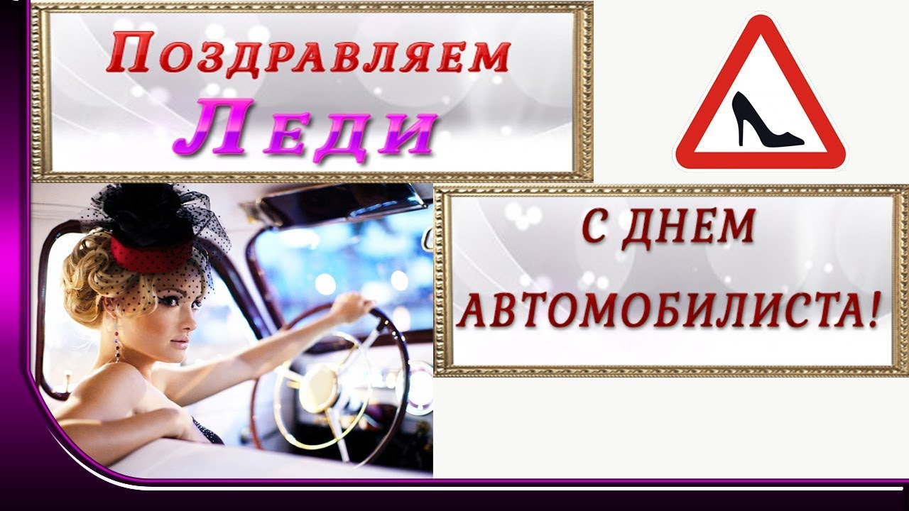 С днем автомобилиста, леди! Поздравляем! - YouTube