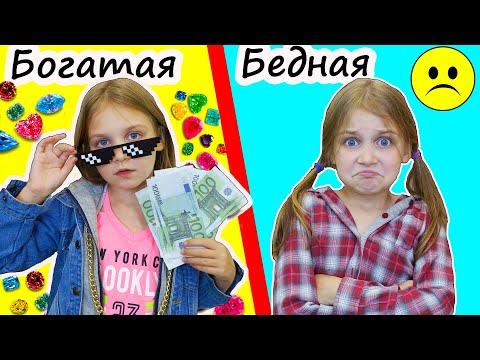 Богатый школьник VS Бедный школьник