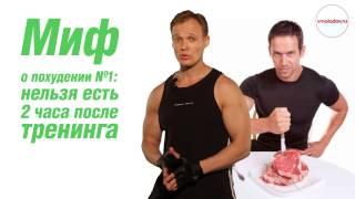 Миф о похудении №1: нельзя есть 2 часа после тренинга