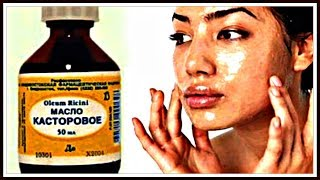 Касторовое масло СТИРАЕТ возраст с лица Для ИДЕАЛЬНОЙ кожи без морщин