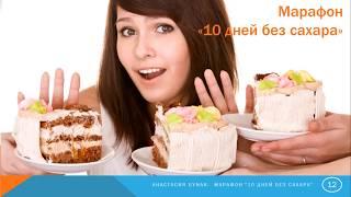 Как избавиться от сахарной зависимости. Марафон 10 дней без сахара.