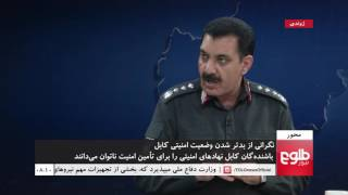 MEHWAR: Kabul Security Discussed/محور: تلاشها برای تأمین امنیت بهتر شهر کابل