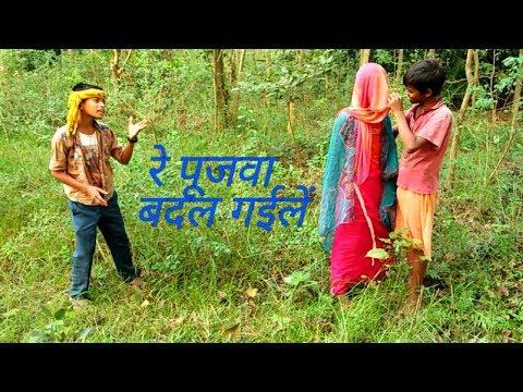 Re Pujawa Badal Gaile | रे पूजवा बदल गईले | Super Hit Bhojpuri Song 2018