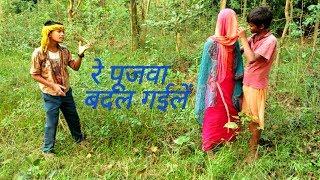 Re pujawa badal gaile   रे पूजवा बदल गईले   Super Hit Bhojpuri Song 2018