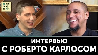 """РОБЕРТО КАРЛОС о деньгах в """"Анжи"""", Роналду и российском футболе"""