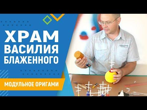 Храм Василия Блаженного | Модульное оригами. #34 занятие. Православный храм из бумаги