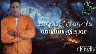 حاله واتس حمو بيكا هزت وسطك مظبوطه عودك زي المقروطه.. #الدولي