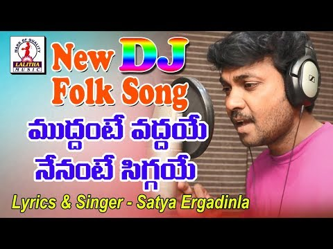 Latest Telangana DJ Folk Song | Muddante Vaddaye Nenante Siggaye DJ Song | Lalitha Audios And Videos