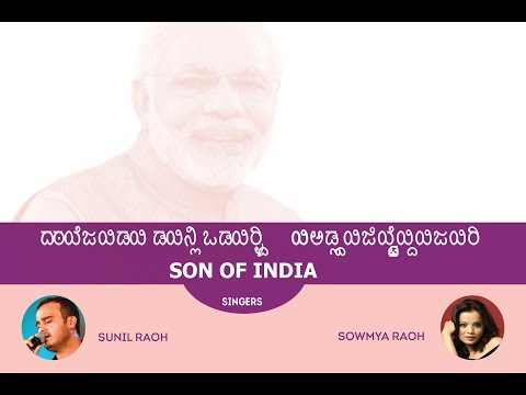 """Son of India"" (Kannada) - A Song on PM Hon'ble Narendra Modi - written by Dr Bindeshwar Pathak"