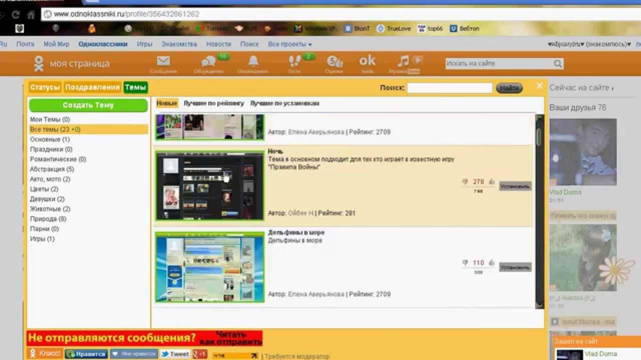 Темы для Одноклассники (Google Chrome)