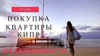 Отзыв на покупку недвижимости на Кипре. Квартира в Ливадии, Кипр