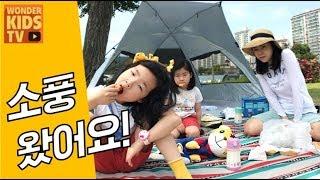 공원에 피크닉 왔어요! 재이와 지수의 소풍 놀이 family picnic l vlog l playground for children