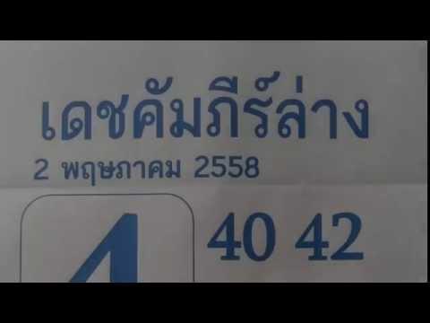 เลขเด็ดงวดนี้ หวยซองเดชคัมภีร์ล่าง 2/05/58