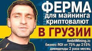 [BTC] AmbitMining - хотите купить ферму для майнинга криптовалют в Грузии?