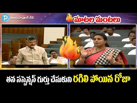 RK Roja Remembers Her Suspension From AP Assembly | Fires On Chandrababu Naidu