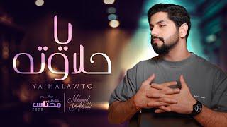 محمد الشحي - يا حلاوته (حصرياً) | من ألبوم محتاس 2020 | Ya Halawto
