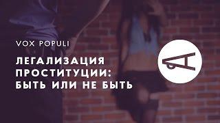 Нужна ли Украине легальная проституция: мнения харьковчан