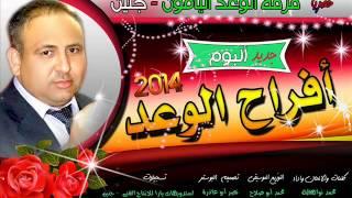 حنة عريس 2017 فرقة الوعد محمد نواهضة