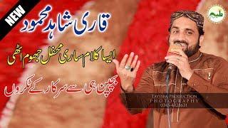 Bachpan Se He Sarkar K Tukro Pey Pala Hu   Qari Shahid Mehmood naat sharif punjabi