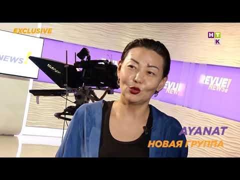 Знакомьтесь, Ayanat! Алуа Конарова рассказала о новом гёрлз-бэнде. - Видео из ютуба
