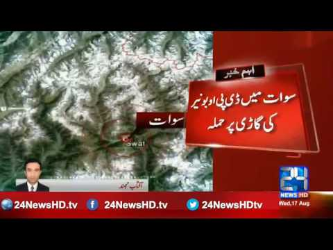 24 Breaking: Attack on DPO Buner car in Swat