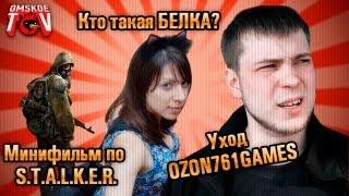 RuNet News - УХОД OZON671GAMES,МИНИФИЛЬМ ПО S.T.A.L.K.E.R. И КТО ТАКАЯ БЕЛКА? (YTN # 24)