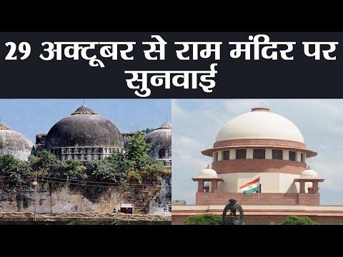Ayodhya Ram Mandir बनने का रास्ता हुआ साफ, 29 October से शुरु होगी Supreme सुनवाई । वनइंडिया हिंदी