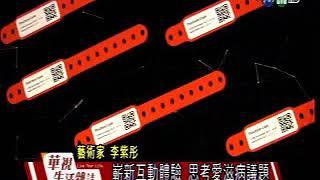 帕斯堤貨幣-華視新聞-報導側錄