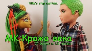 "Stop motion monster high# МК: Бонус к ""Кража века 13""."