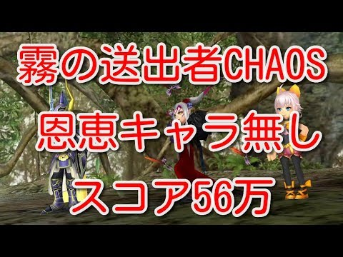 【DFFOO】霧の送出者CHAOS 恩恵キャラ無し スコア56万
