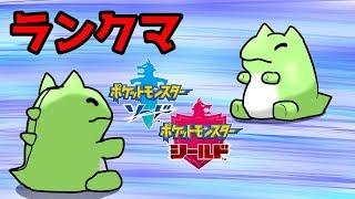 【ポケモン剣盾】爆上げクソゲーランクバトル【Vtuber】