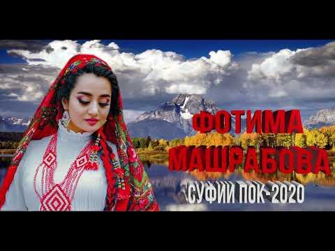 ФОТИМА МАШРАБОВА-СУФИИ ПОК-2020