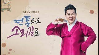 남상일 진행 KBS한민족방송 '전통으로 소리길로' 6월…