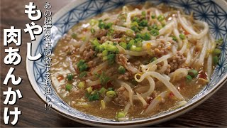Bean sprout meat ankake | Cooking expert Ryuji's Buzz Recipe's recipe transcription