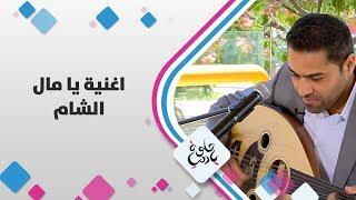 الفنان حيان عليوي اغنية يا مال الشام