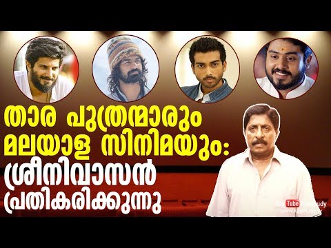 Sreenivasan on star sons and Malayalam cinema   Kaumudy TV