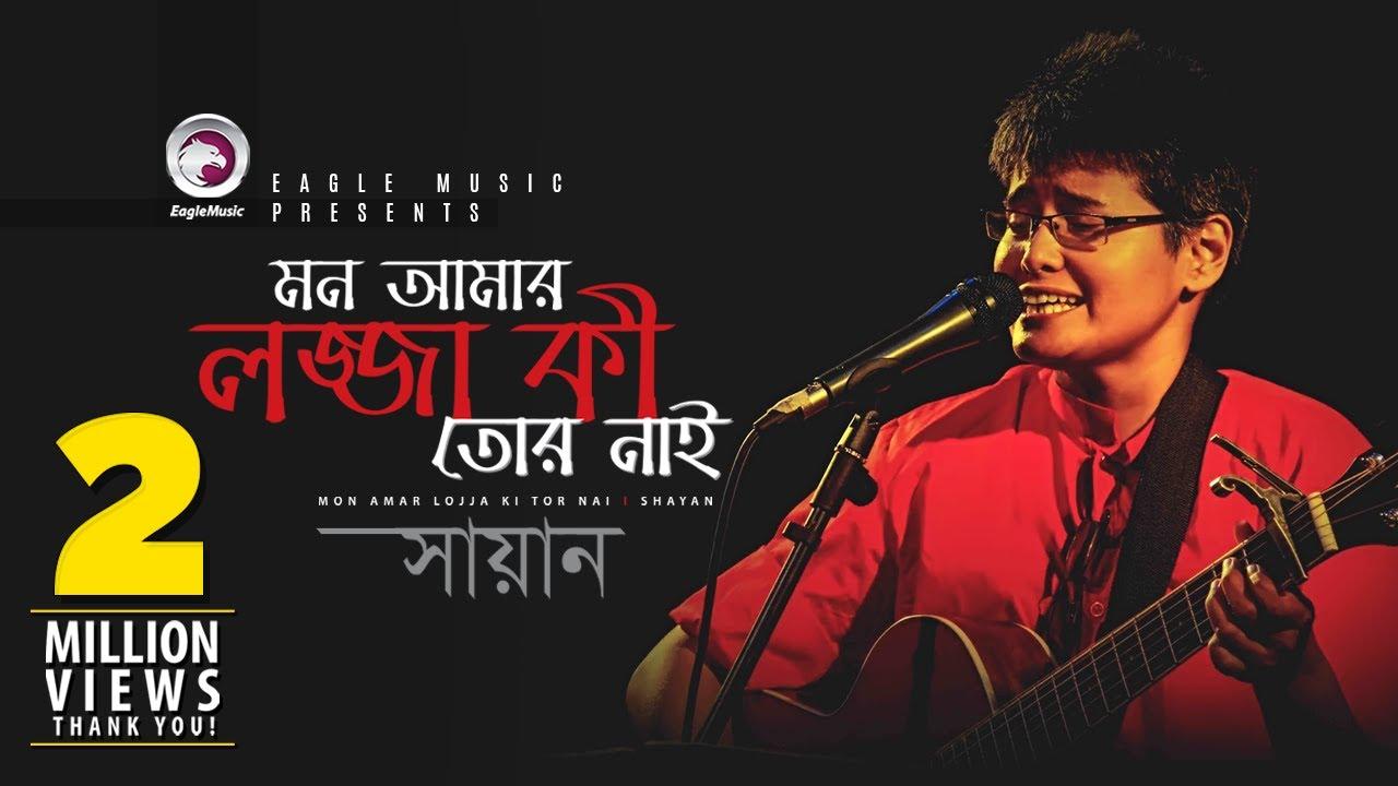 Download Mon Aamr Lojja Ki Tor Nai | Shayan | Bangla Song | Official Video