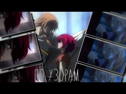 [amv] - По узорам | Грустный аниме клип