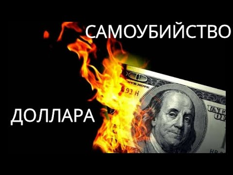 Банкиры предупредили о самоубийстве доллара