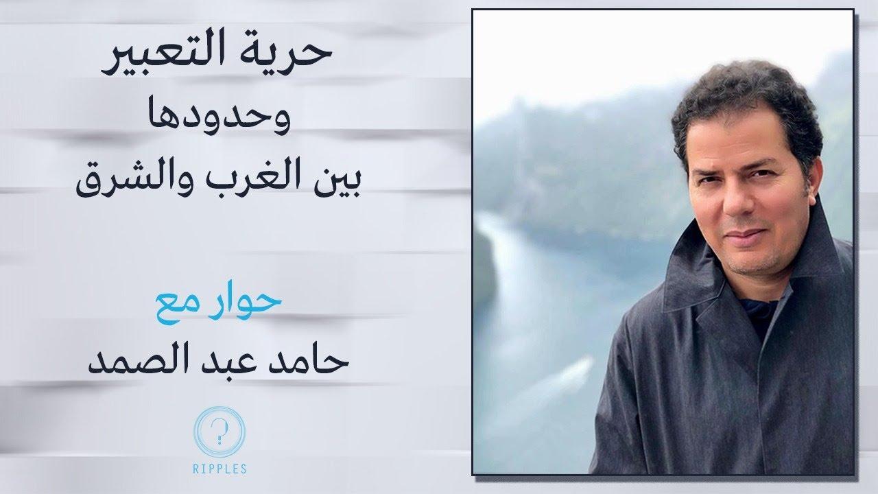 حرية التعبير وحدودها بين الغرب والشرق | حوار ريبلز مع حامد عبد الصمد