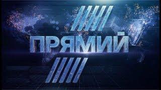 Телеканал Прямий онлайн-трансляція