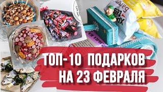 10 идей оригинальных подарков на 23 февраля своими руками. Что подарить на 23 февраля?