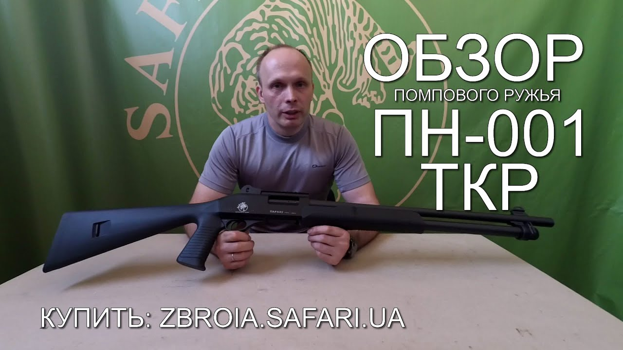 Выбор первого ружья Сафари ПН-001 - YouTube